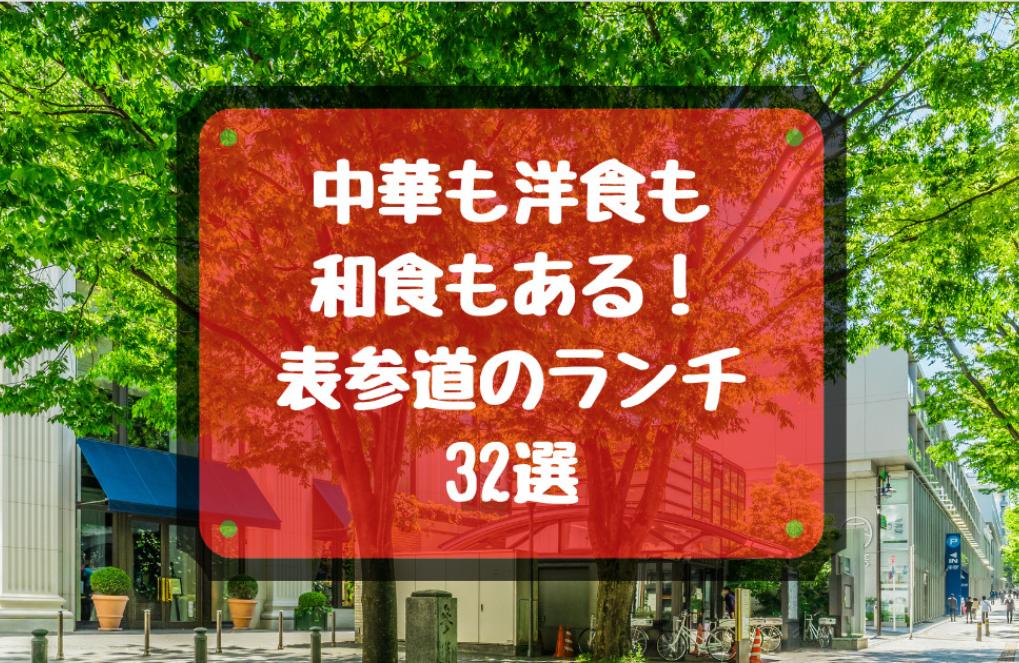 表参道のおすすめランチ総合32選 料理のジャンル別に様々なお店を紹介!